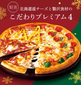 ピザハット ラバーズ 4 値段
