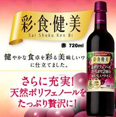 「ポリフェノール入り」を売りにする低価格ワインのポリフェノール量を比較してみた②サントリー 彩食健美 赤 720ml